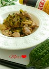 レンジで☆味ぽんでゴーヤ鶏肉のさっぱり煮