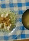 暑い時のたんぱく質補給 湯豆腐サラダ