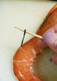 殻付きエビの下処理