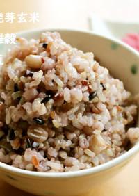 発芽玄米+雑穀+豆のごはんの炊き方★簡単