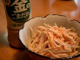 ナッツ☆ごぼうサラダ
