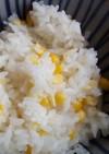 炊飯器で簡単トウモロコシご飯