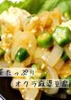 簡単 子供が喜ぶ オクラ麻婆豆腐