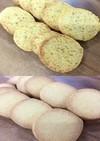【伝統野菜】八列とうもろこしクッキー