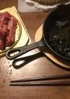 料亭気分。スキレットで和牛の鉄板焼き