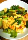 豆腐と青梗菜の肉味噌炒め