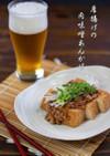 厚揚げの肉味噌あんかけ◀◀めんつゆで簡単