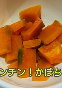 【離乳食・手掴み】レンチン!かぼちゃ