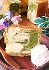 ♥ミルクと抹茶のマーブルシフォンケーキ♥