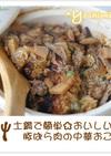 土鍋で簡単☆豚ばら肉の中華おこわ