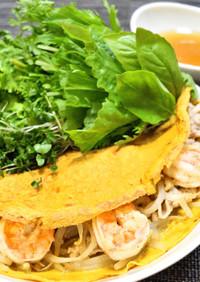 ベトナム料理!バインセオ風♫