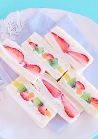 ☆フルーツサンド☆お手軽簡単♫作り置き可
