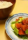アボカド&まぐろのオレンジ漬け丼