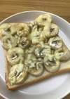 楽々朝食★バナナとチーズのハニートースト