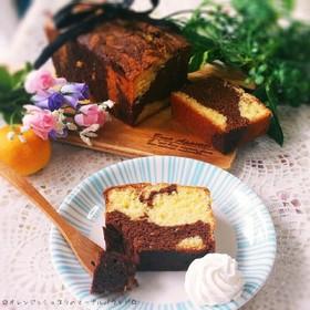 オレンジショコラ♥マーブルパウンドケーキ