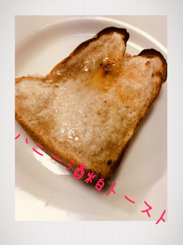 ハニー酒粕トースト♡