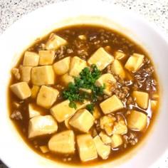 子供も喜ぶ 簡単 麻婆豆腐を食べよう
