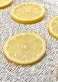 最後まで使いきる^_−☆レモンの保存