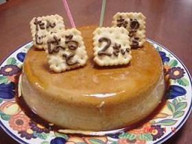 500円で作れる誕生日ドデカプリンケーキ