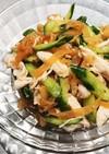 中華くらげ&きゅうり&ささみのサラダ