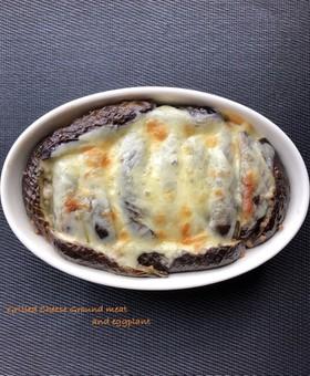 なすの肉味噌チーズ焼き