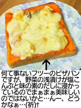カット野菜の浅漬けで作る簡単ピザパン♪