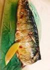 旬です。鯖の塩焼き