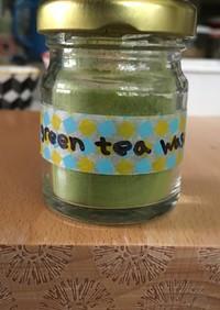 緑茶わさび粉