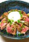 ◆スタミナ満点!柔らかローストビーフ丼♪