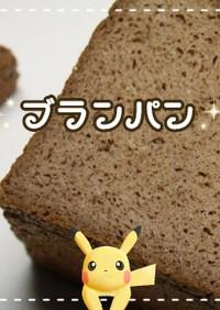 ふすまパン・ブランパン HB【糖質制限】