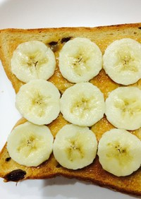 レーズン入りピーナツバターバナナトースト