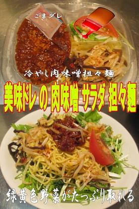 美味ドレの 肉味噌 サラダ 担々麵