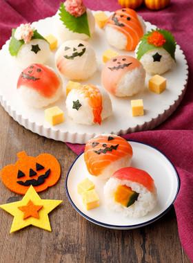 みんなで楽しむ♪ハロウィン手まり寿司