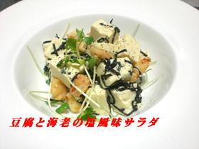 豆腐と海老の塩風味サラダ
