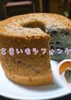 紫いもシフォンケーキ