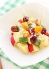 ヨーグルトドレッシングのフルーツサラダ