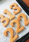 米粉きなこクッキー