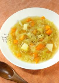 満腹ヘルシー*野菜を食べるコンソメスープ