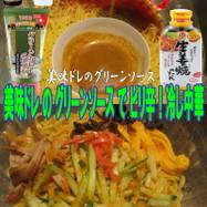 美味ドレの生姜焼きのタレでグリーン冷麺!
