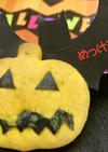 めっけもん♪ハロウィンクッキー(^・^)