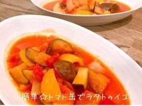 簡単☆トマト缶でラタトゥイユ