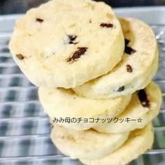 簡単なのに本格☆チョコナッツクッキー