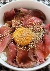 お店の味♪絶品ローストビーフ丼