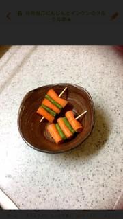 お弁当♫にんじんとインゲンのクルクル串★の写真