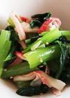 小松菜とカニカマのナムル