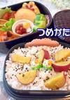 さつま芋ご飯 秋弁当 常備菜簡単 詰め方