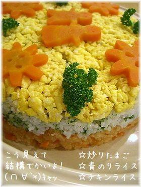 ケーキ風チキンライス@ひな祭りもーど