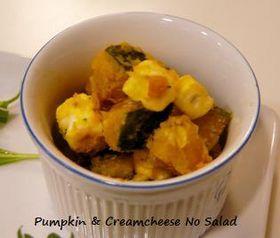 かぼちゃとクリームチーズのサラダ