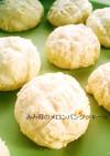 ワンボウルで簡単☆メロンパンクッキー