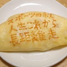 オムライス川柳149
